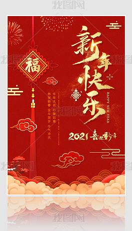 2021牛年中国风大气红色传统春节元旦新年海报设计