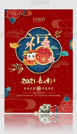 2021牛年大吉喜庆中国风传统新年快乐春节元旦海报设计