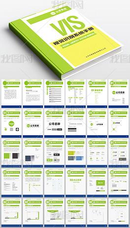 绿色高端创意商务品牌全套VI应用规范手册