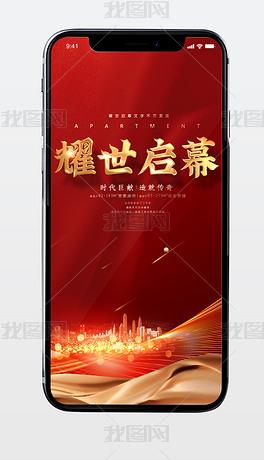 高端红色地产开盘开工仪式地产手机海报