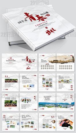 毕业纪念册同学录周年聚会画册psd模板