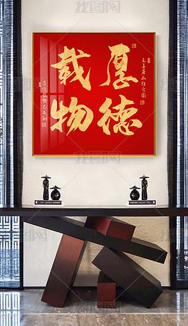 中国红鎏金厚德载物励志书法字画客厅玄关装饰画晶瓷画毛笔字挂画