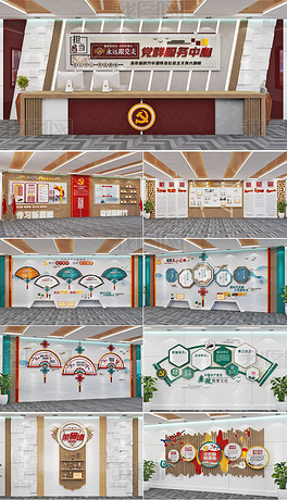全套新中式大气党建党群服务中心党建文化展馆党建展厅设计
