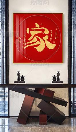 中国红鎏金家和万事兴风水书法装饰画晶瓷画毛笔字挂画
