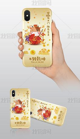 金色创意2021牛年手机壳设计