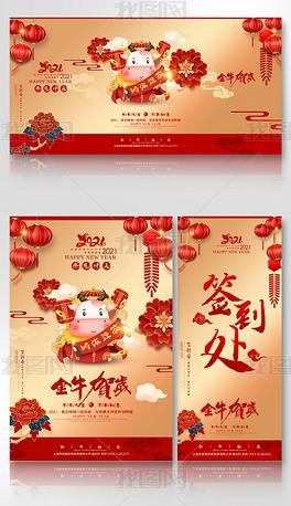 红色传统喜庆2021牛年春节元旦新年展板晚会年会舞台背景设计
