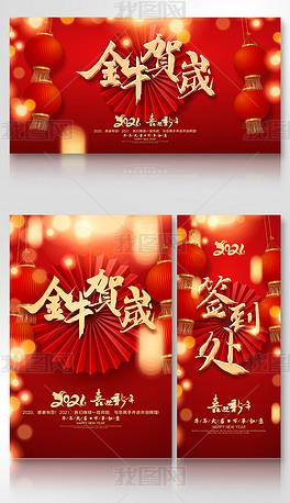 红色传统喜庆2021牛年春节元旦新年展海报易拉宝X展架签到处