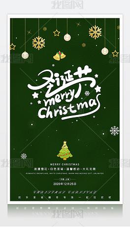 圣诞节圣诞节海报狂欢夜商场促销宣传海报圣诞海报创意挂图设计