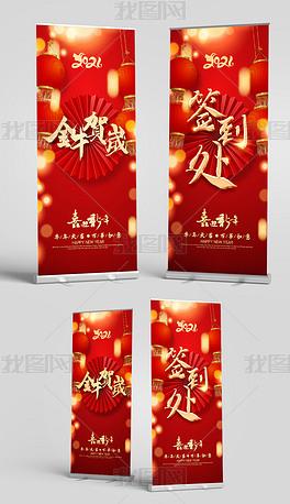红色灯笼牛年春节元旦新年展板年会海报易拉宝X展架签到处展架