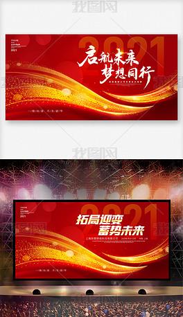 2021年会背景颁奖典礼晚会舞台背景设计
