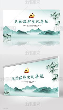 蓝色中国风纪检监察党风廉政建设文化和反腐斗争背景展板海报设计