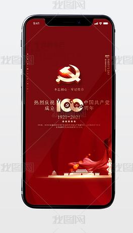 中国共产党成立100周年建党节手机微信宣传海报
