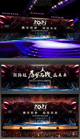 酷炫2021年会背景年会展板春节晚会背景牛年展板签到处签到