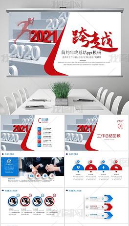 红色简约商务微立体跨越梦想励志年终工作总结汇报ppt模板