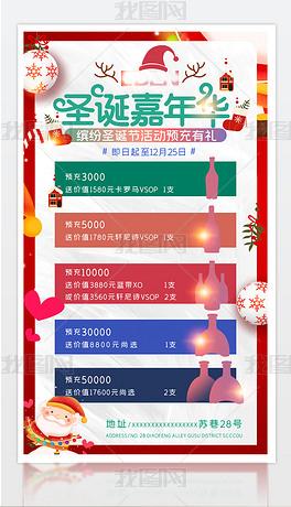 酒吧夜店KTV圣诞节新年预充有礼宣传海报设计