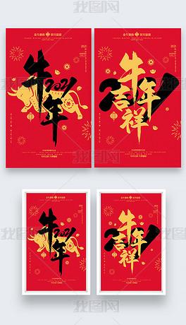 中国风红色喜庆2021牛年剪纸牛年毛笔艺术字创意个性海报设计