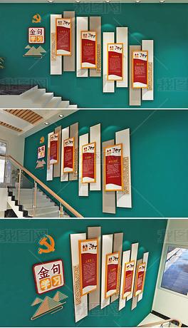 党建金句学习人民至上斗争精神依法治国共同富裕党员活动室文化墙