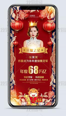 红色喜庆大气国潮风企业公司通用荣耀之星优秀员工表彰手机海报图