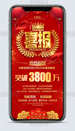中国风红色喜庆大气企业公司通用喜报新媒体手机h5海报模版设计