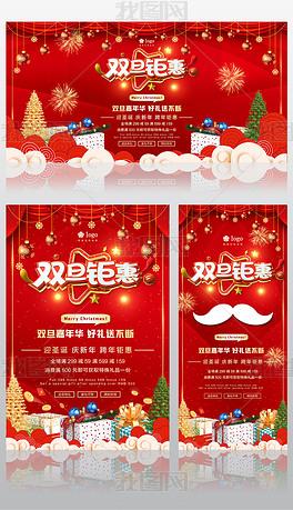 红色喜庆迎圣诞庆新年双旦钜惠超市商场促销宣传展板多联海报