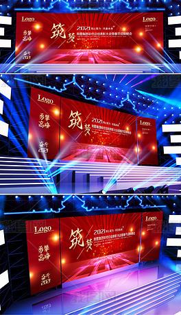 2021牛年企业公司年会新年春节迎新文艺晚会舞台背景展板设计