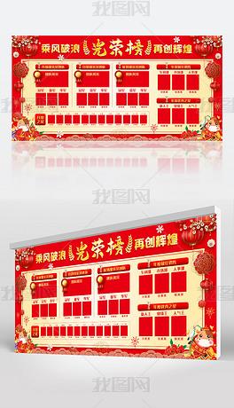 中国风喜庆大气公司企业年会盛典年度荣誉栏光荣榜宣传展板设计