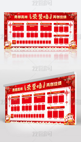 红色喜庆大气企业公司年会年度盛典销售荣誉墙宣传展板设计