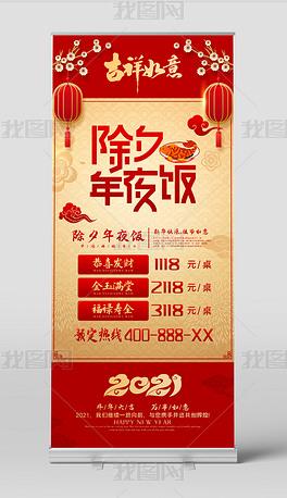 2021牛年除夕年夜饭预订海报X展架易拉宝展板宣传单