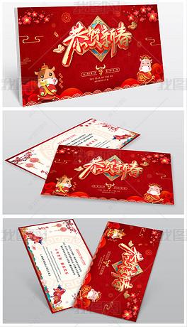 2021创意中国风牛年新年贺卡设计