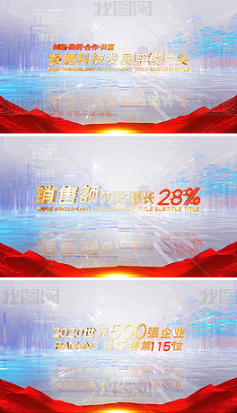 红色党建标题文字ae模板