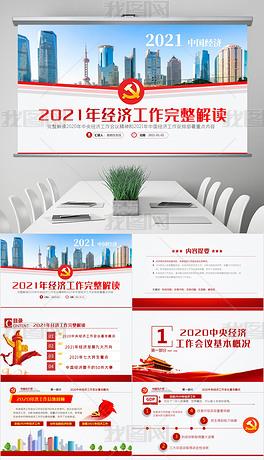 2021年中央经济工作会议反垄断稳房产