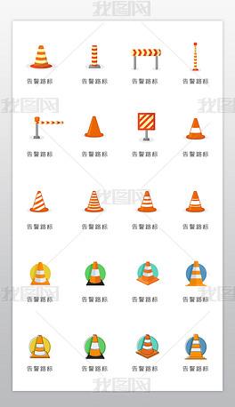警告路标彩色图标