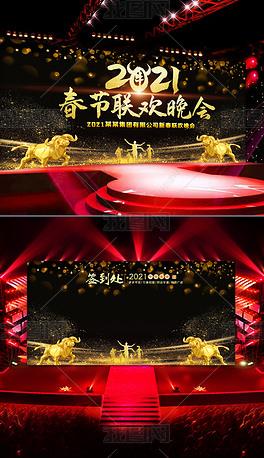 2021牛年春节联欢晚会舞台背景板设计