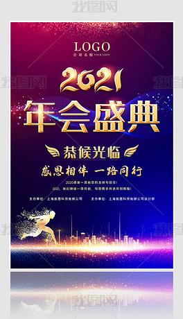 蓝色2021牛年企业公司年会新年春节迎新联欢晚会年会盛典海报
