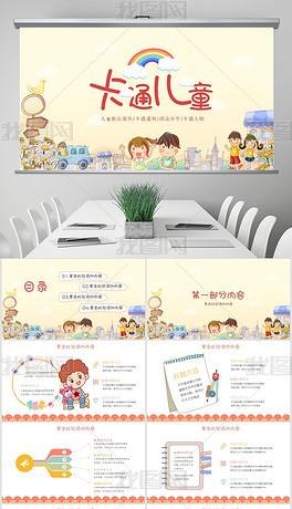 儿童节卡通可爱幼儿园读书说课公开课教育培训ppt模板