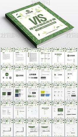 绿色茶叶vi手册品牌全套VI应用规范手册模板