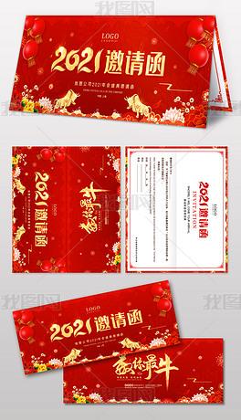 2021红色大气喜庆中国风牛年年会邀请函设计