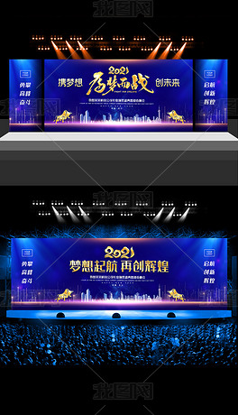 蓝色大气高端科技led震撼企业公司年会新年答谢晚宴舞台背景图