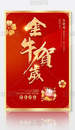 2021牛年红色大气中国风传统春节元旦新年海报设计