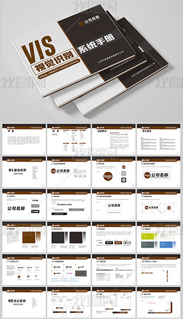 咖啡店品牌全套VI应用规范手册