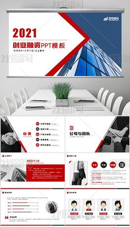 2021红黑商务商业计划书创业融资计划书策划书PPT模板