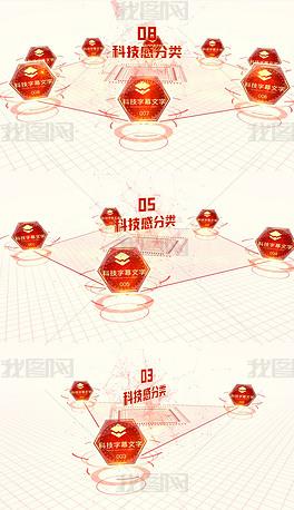 简洁红色旋转分类六边形AE模板