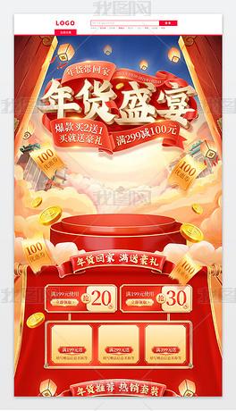 2021红色立体手绘中国风年货节春节过年不打烊首页模板