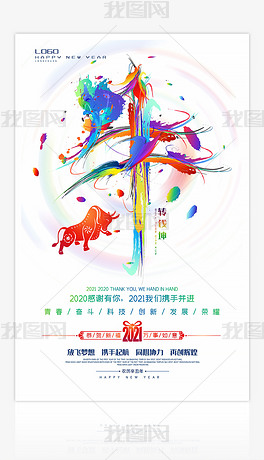 大气炫彩个性时尚创意2021牛年艺术字宣传展板海报封面设计
