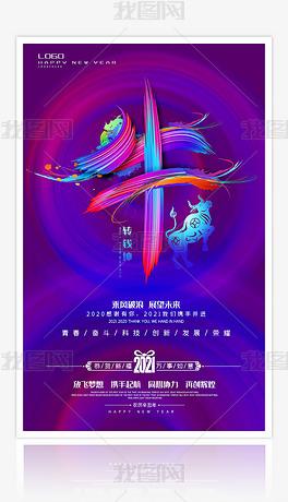 紫色创意彩带高端大气2021牛年艺术字创意宣传海报图片设计