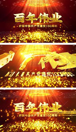 4K百年伟业庆祝中国共产党建党一百周年
