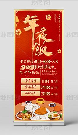 2021牛年除夕年夜饭预订海报X展架宣传易拉宝展板