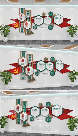 素雅中国风廉政文化墙党建文化墙古典文化长廊党风廉政建设形象墙