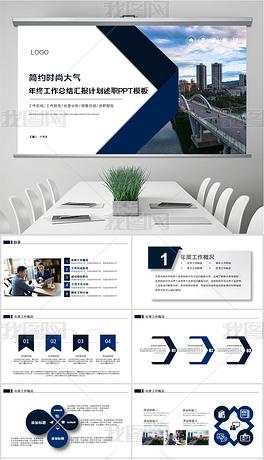 蓝色简约工作总结计划商务通用PPT模板