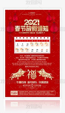 中国风红色喜庆大气2021牛年春节放假通知手机h5海报设计图